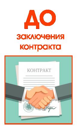 Заключение контракта