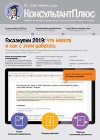 Бюллетень КонсультантПлюс 01 2019