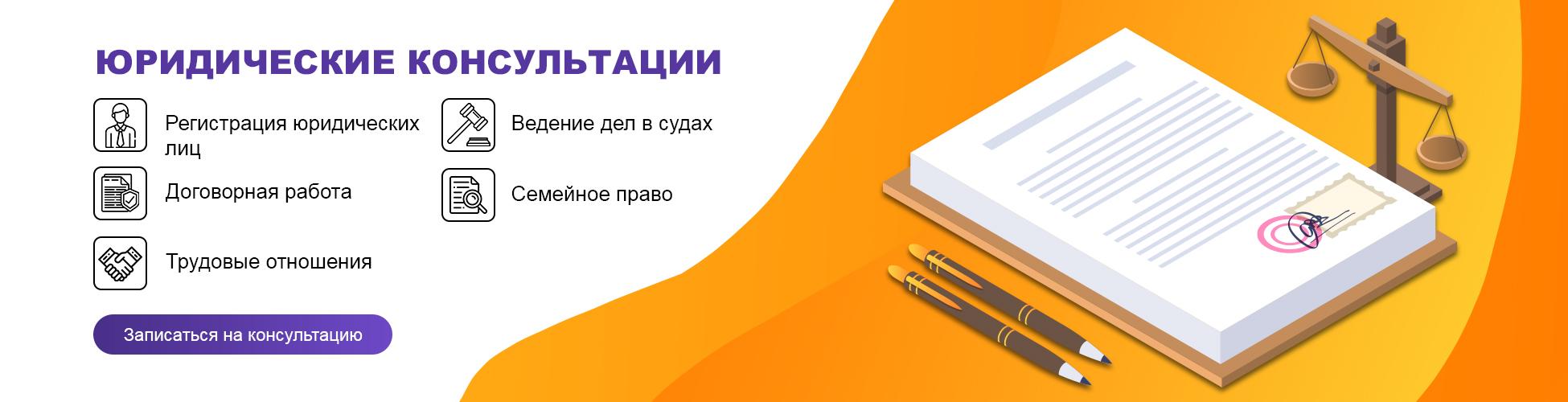 Консультант регистрация ооо азбука бухгалтера онлайн
